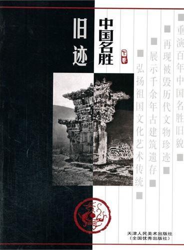 中国名胜旧迹[下]