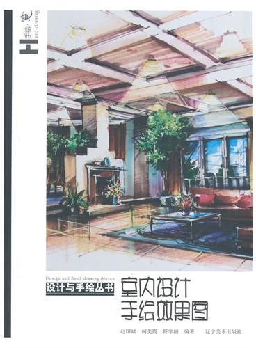 设计与手绘丛书--现代室内设计手绘效果图