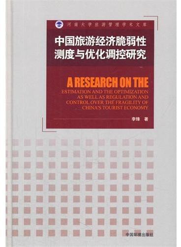中国旅游经济脆弱性测度与优化调控研究