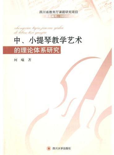 中、小提琴教学艺术的理论体系研究