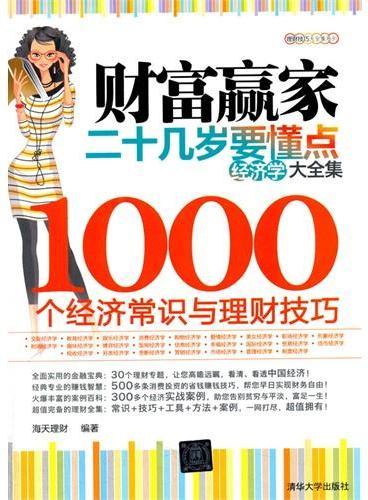 财富赢家:二十几岁要懂点经济学大全集-1000个经济常识与理财技巧(理财技巧大全集系列)