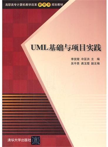 UML基础与项目实践(高职高专计算机教学改革新体系规划教材)