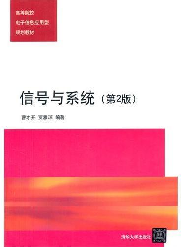 信号与系统(第2版)(高等院校电子信息应用型规划教材)