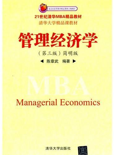 管理经济学(第三版)简明版(21世纪清华MBA精品教材)