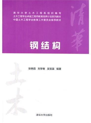 钢结构(土木工程专业卓越工程师教育培养计划系列教材)
