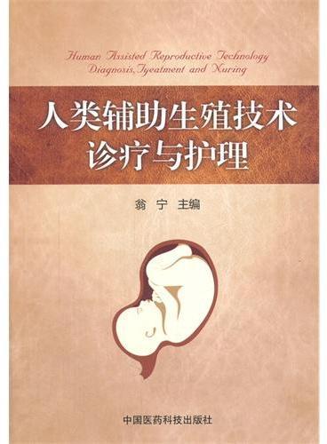 人类辅助生殖技术诊疗与护理