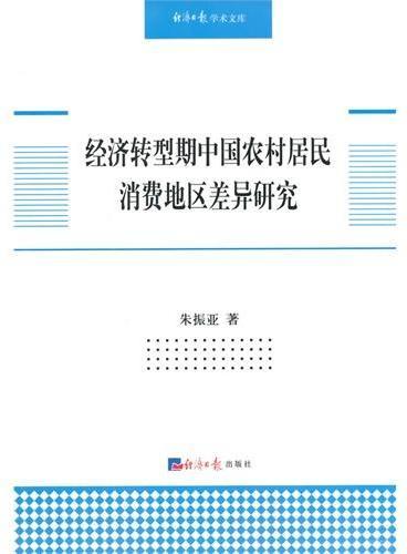 经济转型期中国农村居民消费地区差异研究