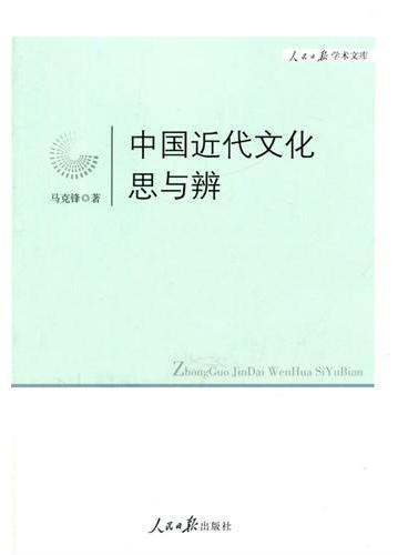 中国近代文化思与辨