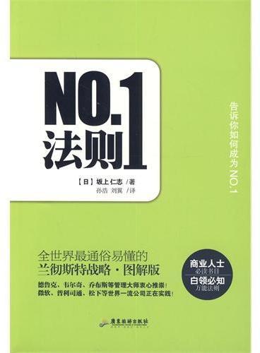 NO.1法则(全世界最通俗易懂的兰彻斯特战略)