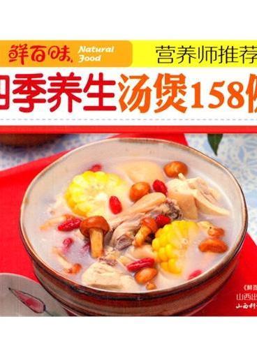 营养师推荐的四季养生汤煲158例
