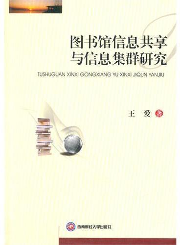 图书馆信息共享与信息集群研究