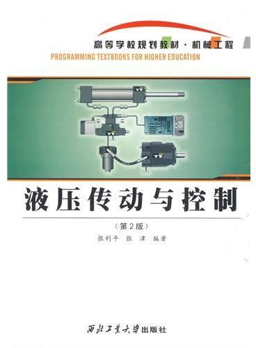 液压传动与控制(第2版)