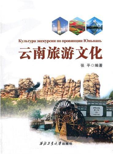 云南旅游文化