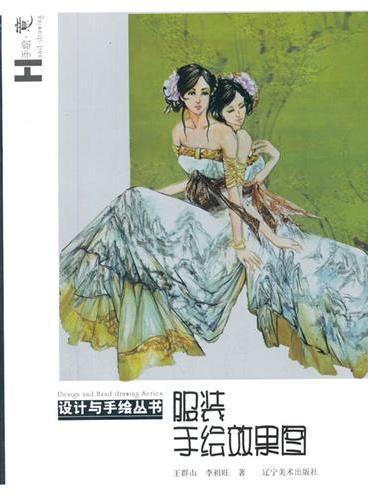 设计与手绘丛书--服装手绘效果图