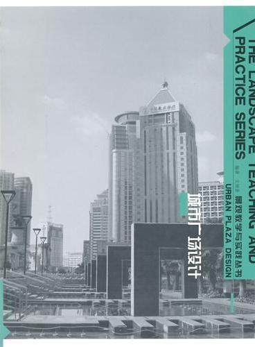 景观教学与实践丛书--城市广场设计