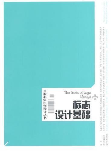 企业形象识别设计丛书--标志设计基础
