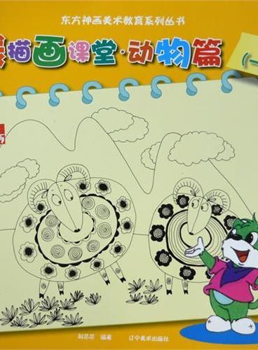 东方神话美术教育系列丛书--线描画课堂动物篇1