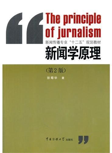 新闻学原理(第2版)