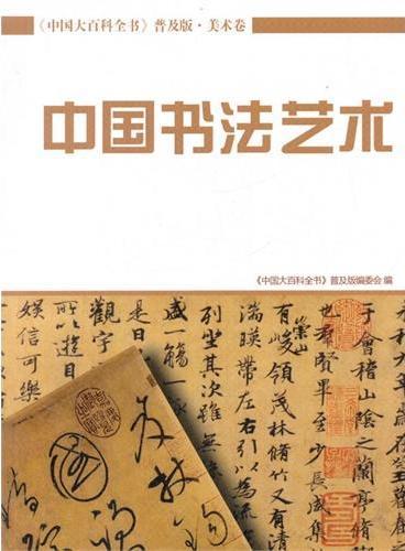 中国大百科全书(普及版):美术卷--中国书法艺术