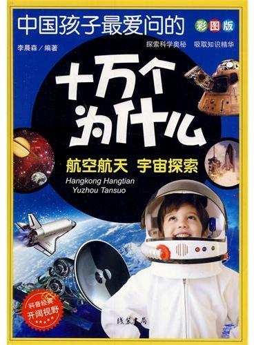 中国孩子最爱问的十万个为什么: 航空航天 宇宙探索