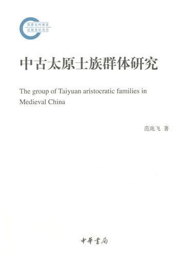 中古太原士族群体研究