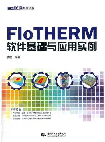 FloTHERM软件基础与应用实例(万水CAE技术丛书)