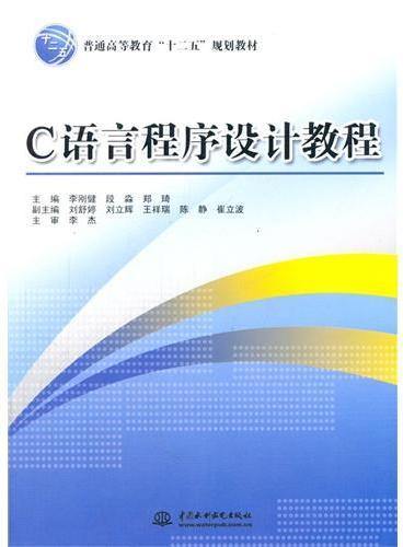 """C语言程序设计教程(普通高等教育""""十二五""""规划教材)"""