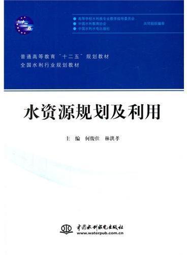 """水资源规划及利用(普通高等教育教育""""十二五""""规划教材 全国水利行业规划教材)"""