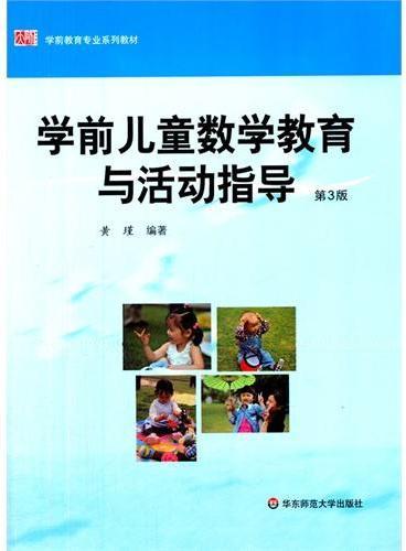 学前儿童数学教育与活动指导(学前教育专业系列教材)