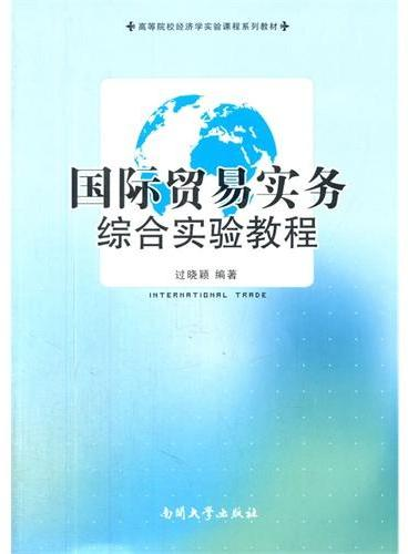 国际贸易实务综合实验教程