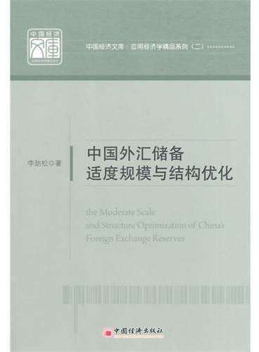 中国外汇储备适度规模与结构优化