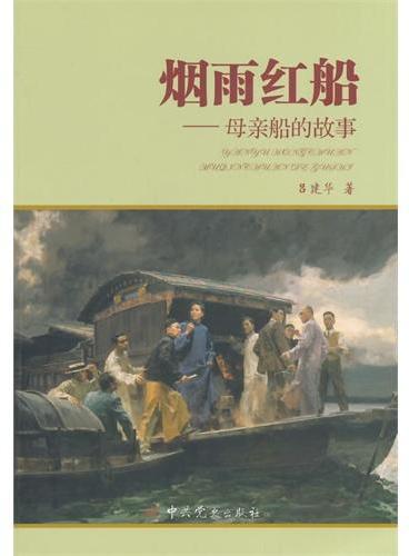 烟雨红船----母亲船的故事