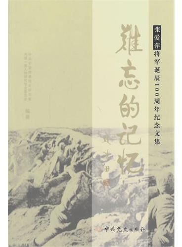 张爱萍将军诞辰100周年纪念文集——难忘的记忆