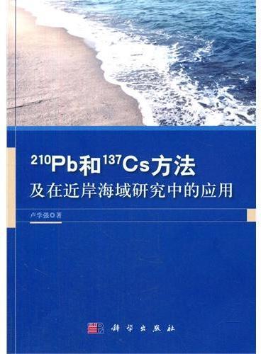 210Pb和137Cs方法及在近岸海域研究中的应用