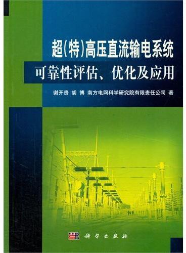 超(特)高压直流输电系统可靠性评估、优化及应用