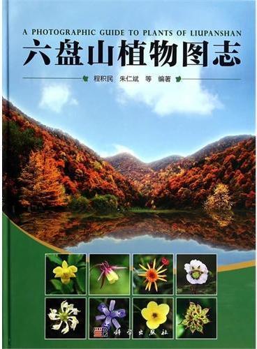 六盘山植物图志
