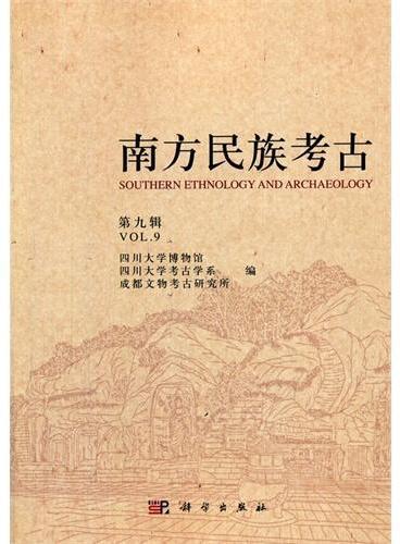 南方民族考古(第九辑)