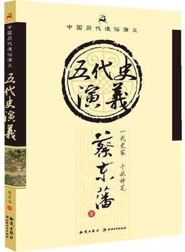 中国历代通俗演义——五代史演义