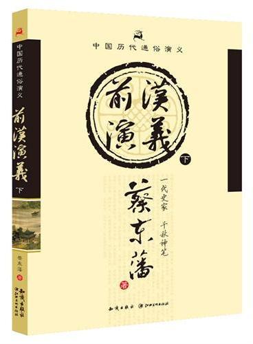 中国历代通俗演义——前汉演义(下)