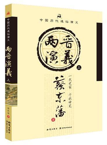 中国历代通俗演义——两晋演义(上)