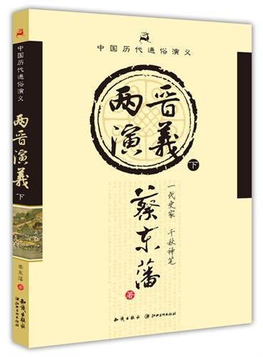 中国历代通俗演义——两晋演义(下)