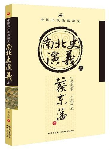 中国历代通俗演义——南北史演义(上)
