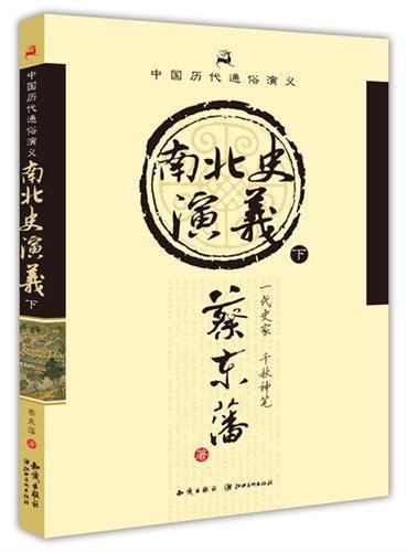 中国历代通俗演义——南北史演义(下)