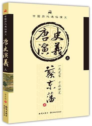 中国历代通俗演义——唐史演义(上)