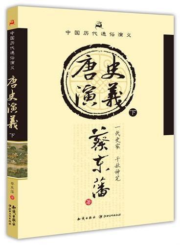 中国历代通俗演义——唐史演义(下)