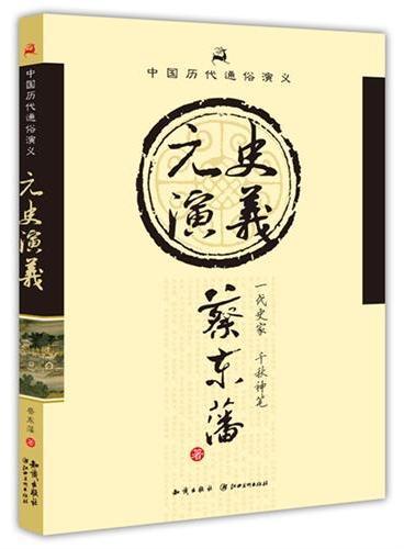 中国历代通俗演义——元史演义
