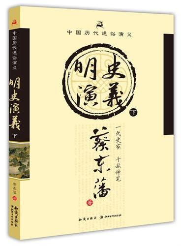 中国历代通俗演义——明史演义(下)