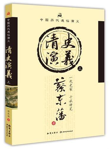 中国历代通俗演义——清史演义(上)