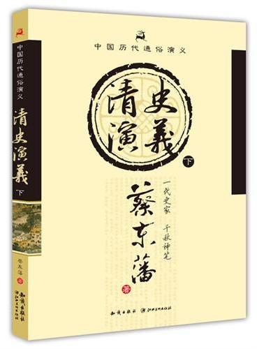 中国历代通俗演义——清史演义(下)