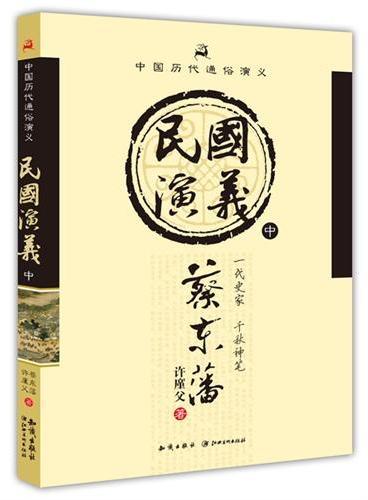 中国历代通俗演义——民国演义(中)